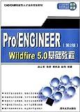CAD/CAM技能型人才培养规划教材:Pro/Engineer Wildfire 5.0基础教程(第2版)