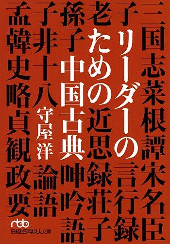 リーダーのための中国古典 (日経ビジネス人文庫)