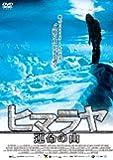 ヒマラヤ 運命の山【DVD】