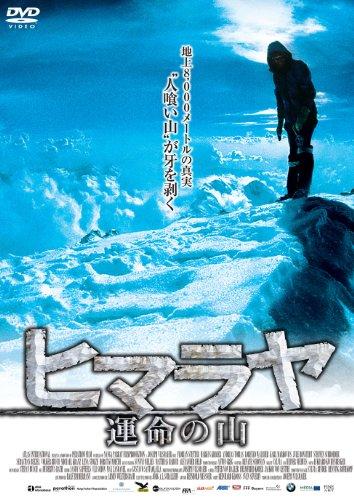 ヒマラヤ 運命の山【DVD】の詳細を見る