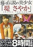 蘇る伝説の美少女「堤さやか」スペシャルコンプリート 8時間 [DVD]