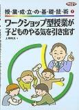 ワークショップ型授業が子どものやる気を引き出す―授業成立の基礎技術〈1〉 (ネットワーク双書)