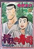 将太の寿司 第12集 (KCスペシャル)