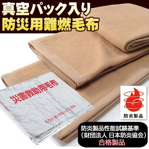 아웃도어 방재용 모포 담요 난연소재 모포 싱글 140×200cm 진공 팩 들어감-