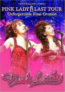 PINK LADY LAST TOUR Unforgettable Final Ovation 通常版 [DVD]