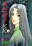 水色童子K.K.(2) (flowers コミックス)