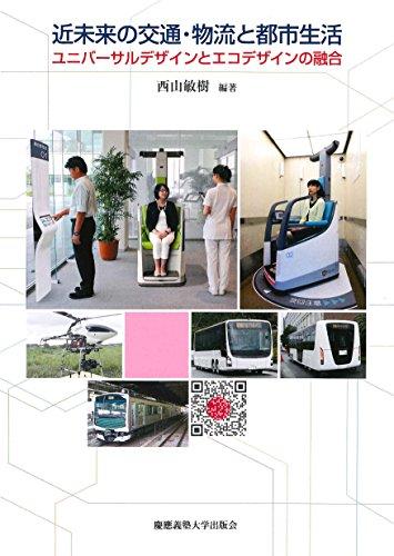 近未来の交通・物流と都市生活:ユニバーサルデザインとエコデザインの融合の詳細を見る
