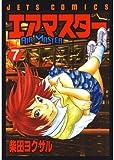 「エアマスター 7 (ジェッツコミックス)」のサムネイル画像