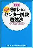 改訂版 9割とれる 最強のセンター試験勉強法