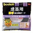 3M スコッチ 建築用 厚手 強力両面テープ 20mm×10m PBA-20
