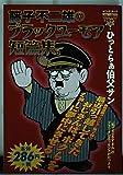 ブラックユーモア短篇集 / 藤子 不二雄A のシリーズ情報を見る