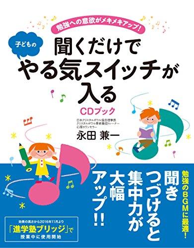 【勉強への意欲がメキメキアップ! 】聞くだけで子どものやる気スイッチが入るCDブック ([CD+テキスト])