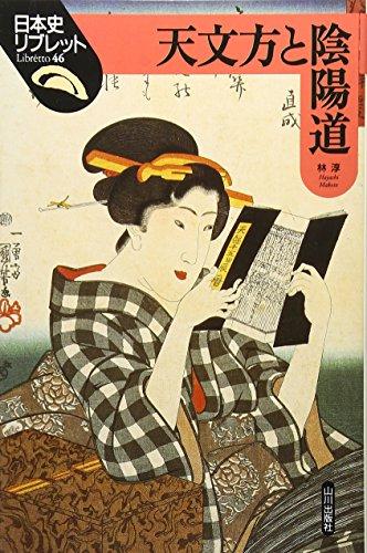 天文方と陰陽道 (日本史リブレット)の詳細を見る