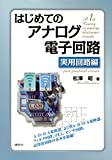 はじめてのアナログ電子回路 実用回路編 (KS理工学専門書)