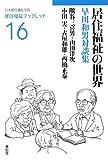 居住福祉の世界―早川和男対談集 (居住福祉ブックレット)