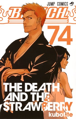BLEACH—ブリーチ— 74 (ジャンプコミックス)