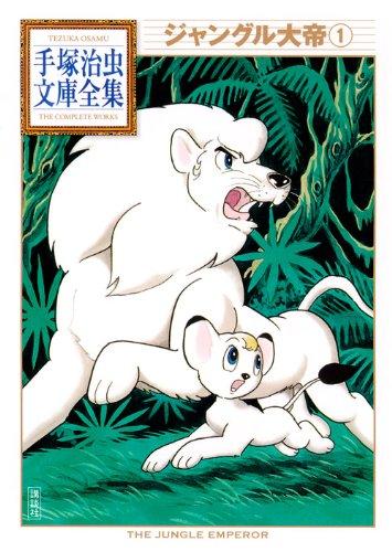 ジャングル大帝(1) (手塚治虫文庫全集 BT 10)