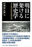 明日に架ける歴史学: メゾ社会史のための対話