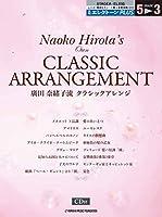 月刊エレクトーンPLUS 5~3級 廣田奈緒子流クラシックアレンジ 【CD付】