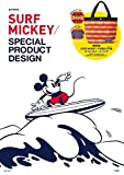 SURF MICKEY/SPECIAL PRODUCT DESIGN (e-MOOK)