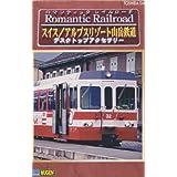 ロマンティックレイルロード スイス アルプスリゾート山岳鉄道 デスクトップアクセサリー