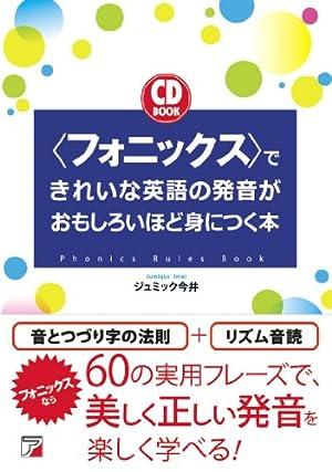 CD BOOK <フォニックス>できれいな英語の発音がおもしろいほど身につく本 (アスカカルチャー)