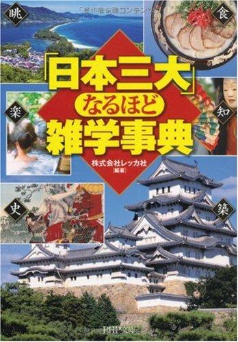 「日本三大」なるほど雑学事典 (PHP文庫)