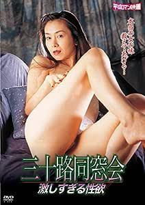 三十路同窓会 / 激しすぎる性欲 [DVD]