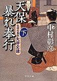 天保暴れ奉行〈下〉―気骨の幕臣 矢部定謙 (中公文庫)