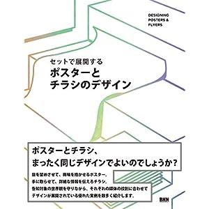 セットで展開する ポスターとチラシのデザイン
