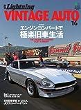 別冊ライトニング 60 VINTAGE AUTO(ヴィンテージオート)16 (エイムック 1669 別冊Lightning vol. 54) 画像