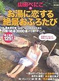山田べにこのお湯に恋する絶景おふろたび