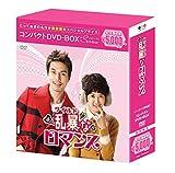 乱暴〈ワイルド〉なロマンス コンパクトDVD-BOX[DVD]