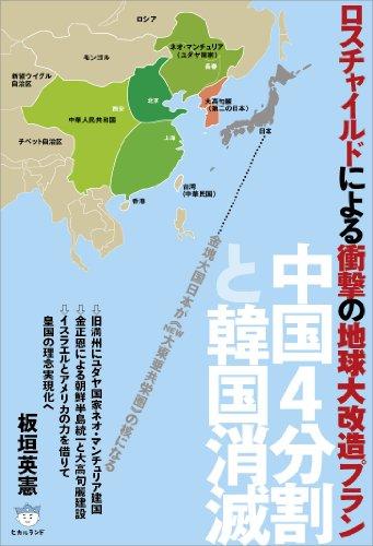 中国4分割と韓国消滅 ロスチャイルドによる衝撃の地球大改造プラン  金塊大国日本が《NEW大東亜共栄圏》の核になる (超☆はらはら)の詳細を見る