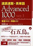 速読速聴・英単語 Advanced 1000 ver.3
