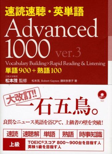 速読速聴・英単語 Advanced 1000 ver.3の詳細を見る