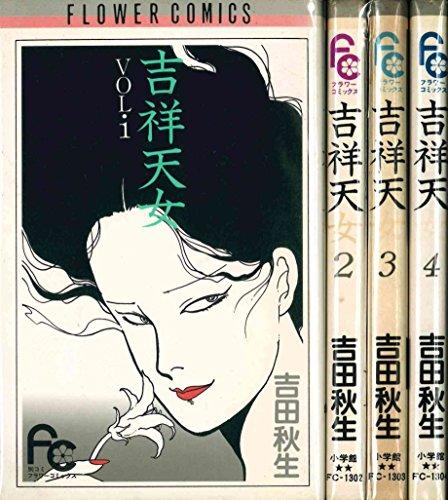 吉祥天女 コミック 全4巻完結セット (フラワーコミックス)