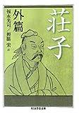 荘子 外篇 (ちくま学芸文庫)