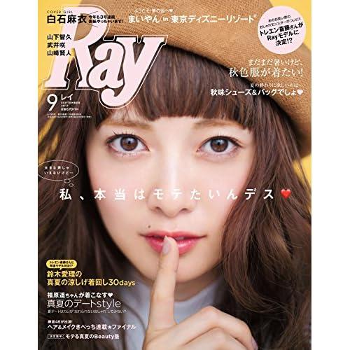 Ray(レイ) 2017年 09 月号