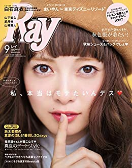 Ray (レイ) 2017年09月号