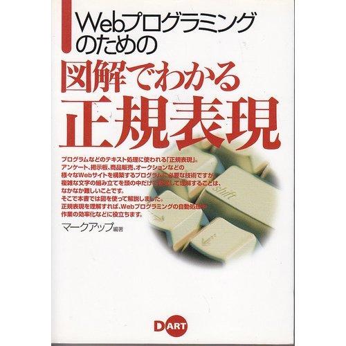 Webプログラミングのための図解でわかる正規表現の詳細を見る