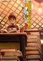 サエズリ図書館のワルツさん 2 (星海社FICTIONS)