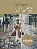 スタイリスト 竹村はま子の本当に好きな服 うれしい日も、ハードな日もいつもファッションを味方につけて