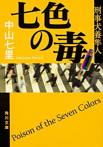 七色の毒 刑事犬養隼人 (角川文庫)の詳細を見る