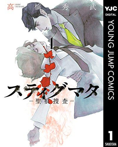 スティグマタ―聖痕捜査― 1 (ヤングジャンプコミックスDIGITAL)
