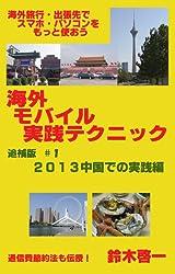 海外モバイル 実践テクニック 追補版 #1 2013中国での実践編