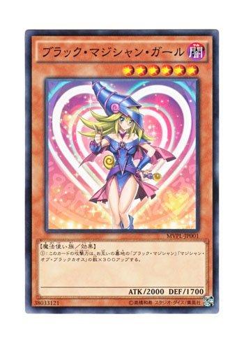 遊戯王 日本語版 MVPL-JP001 Dark Magic...
