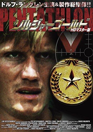 ソルジャー・ゴールド HDマスター版[DVD]
