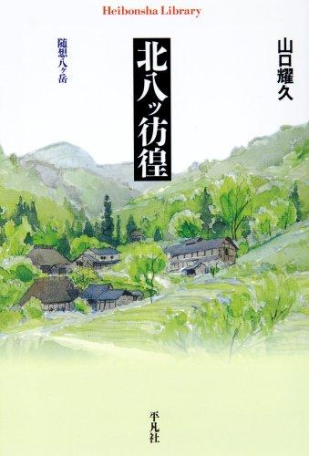 北八ッ彷徨—随想八ヶ岳 (平凡社ライブラリー)