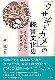 「ウサギとカメ」の読書文化史: イソップ寓話の受容と「競争」